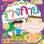 ร้อง เล่น เรียนรู้ ด้วยเพลงแสนสนุก+DVD thumbnail 46