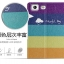 เคส OPPO R5 - Cartoon Diary Case[Pre-Order] thumbnail 9