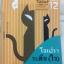 มิเกะเนะโกะ โฮล์มส์ แมวสามสียอดนักสืบ ตอน12 โอเปราระทึกใจ thumbnail 1