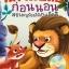 [เซต 5 ชุด]นิทานอีสปก่อนนอน สอนหนูน้อยเป็นเด็กดี ชุดที่ 1-5 [หนังสือ+VCD] thumbnail 5