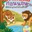 [เซต 5 ชุด]นิทานอีสปก่อนนอน สอนหนูน้อยเป็นเด็กดี ชุดที่ 1-5 [หนังสือ+VCD] thumbnail 9
