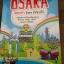 หนังสือท่องเที่ยว Osaka โอซาก้า ใครๆก็เที่ยวได้ (4สีทั้งเล่ม) thumbnail 1