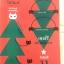 มิเกะเนะโกะ โฮล์มส์ แมวสามสียอดนักสืบ ตอน11 เมอร์รีคริสต์มาส thumbnail 1