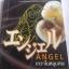 Angel เทวาในหลุมศพ (หนังสือมือหนึ่ง) thumbnail 1