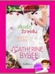 เสี่ยงรักวิวาห์เร้น วิวาห์พาฝัน3 Fiance' by Friday  (Weekday Brides series)แคทเธอรีน บายบี (Catherine Bybee) ปิยะฉัตร แก้วกานต์