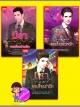 ชุด จอมโจรสิเน่หา 3 เล่ม : จอมโจรร่ายรัก จอมโจรลวงรัก จอมโจรล่ารัก  มิรา  สมาร์คบุ๊ค SMARTBOOK